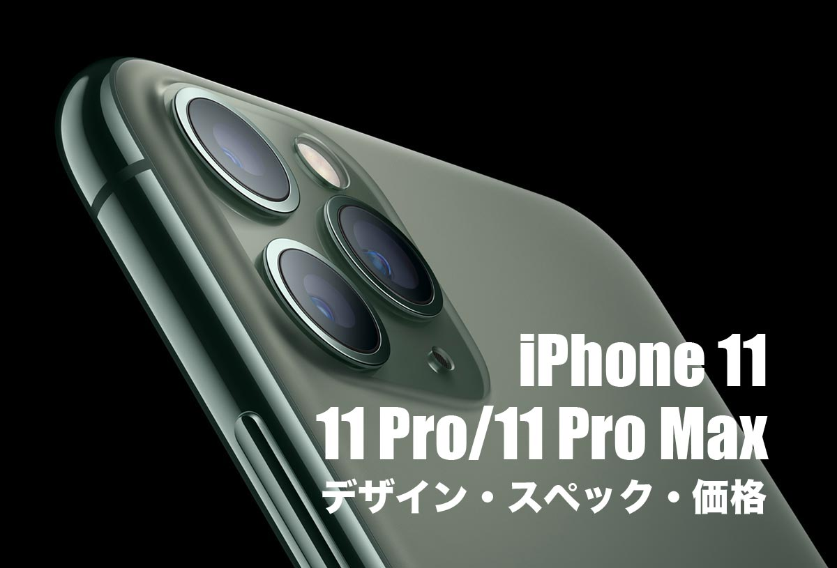 iPhone 11/11 Pro/11 Pro Max デザイン、スペック、価格
