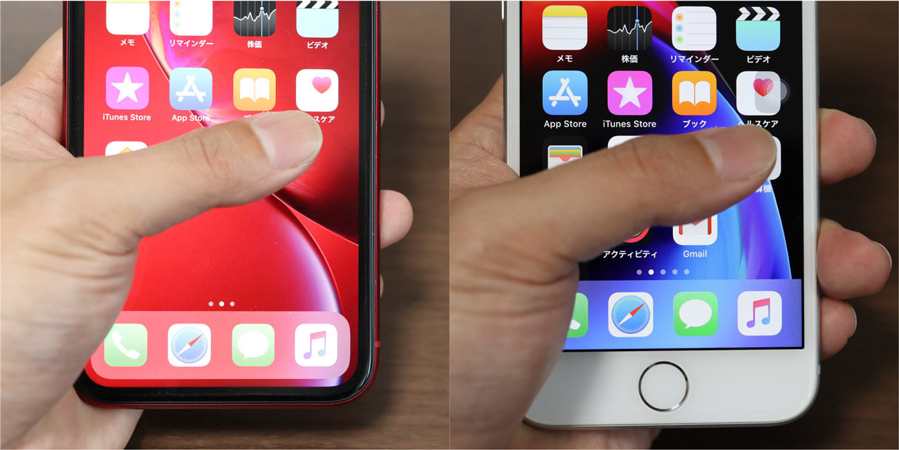 iPhone XRとiPhone 8 片手操作