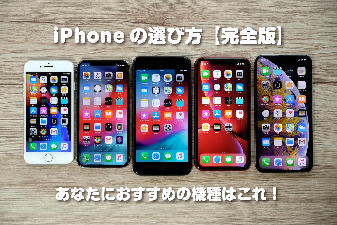 iPhoneの選び方!おすすめ機種はこれ!