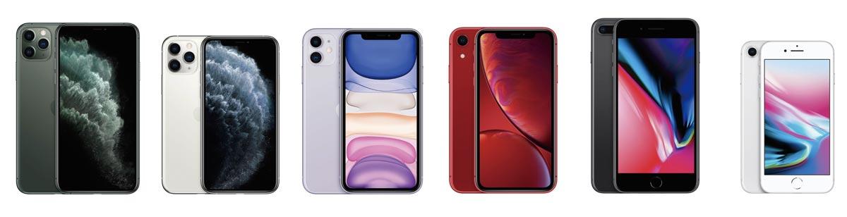 2019年最新のiPhone全機種