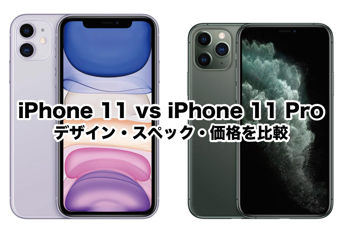 iPhone 11 ProとiPhone 11