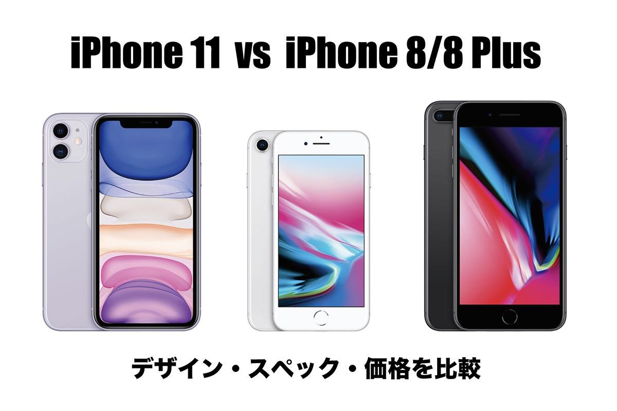 iPhone 11とiPhone 8/8 Plusを比較