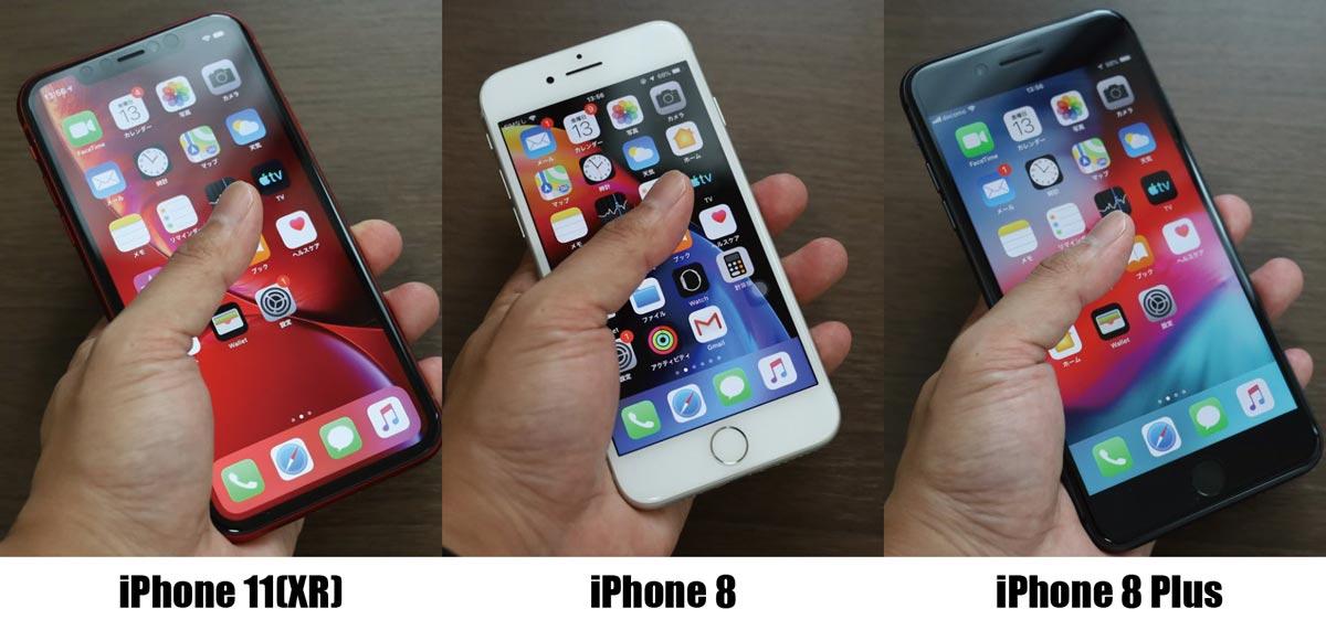 iPhone 11とiPhone 8/8 Plusを手で持った時の大きさ