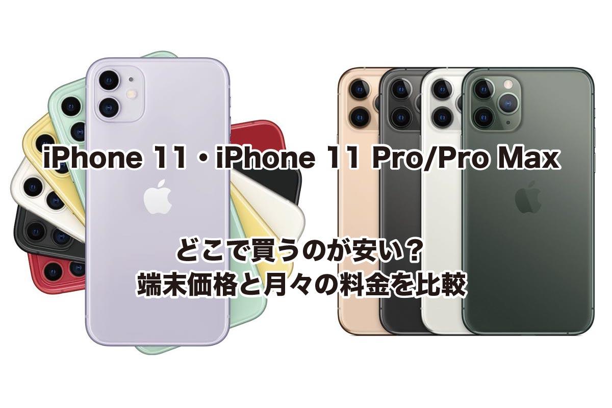 iPhone 11シリーズ どこで買うのが安い?