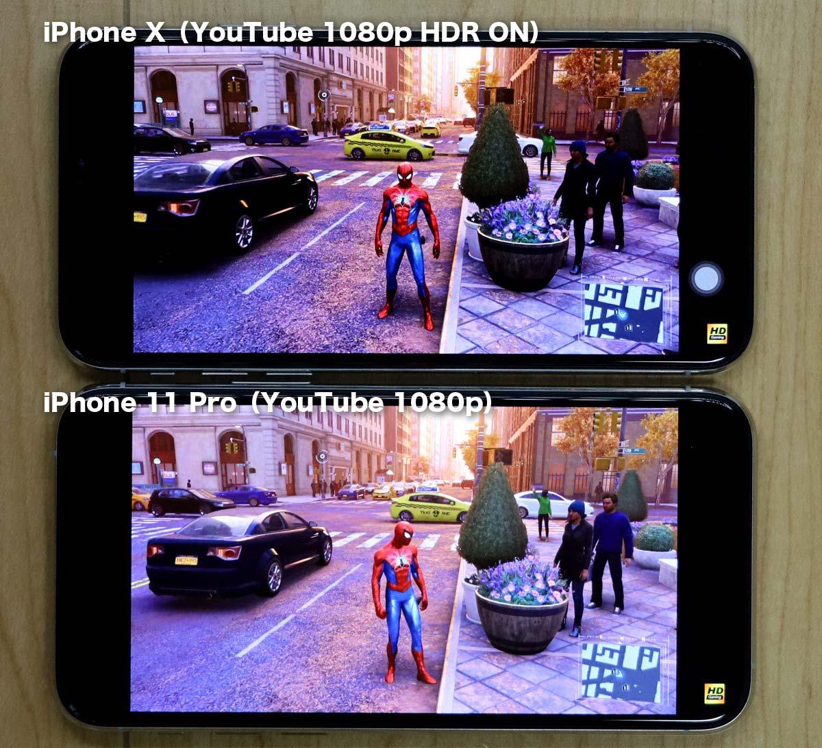 HDR動画の比較(iPhone 11 Pro vs iPhone Xの画面比較)