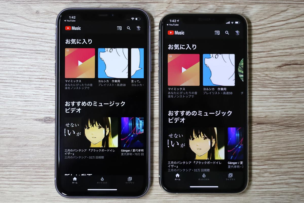 iPhone 11とiPhone 11 Proの作業領域の違い