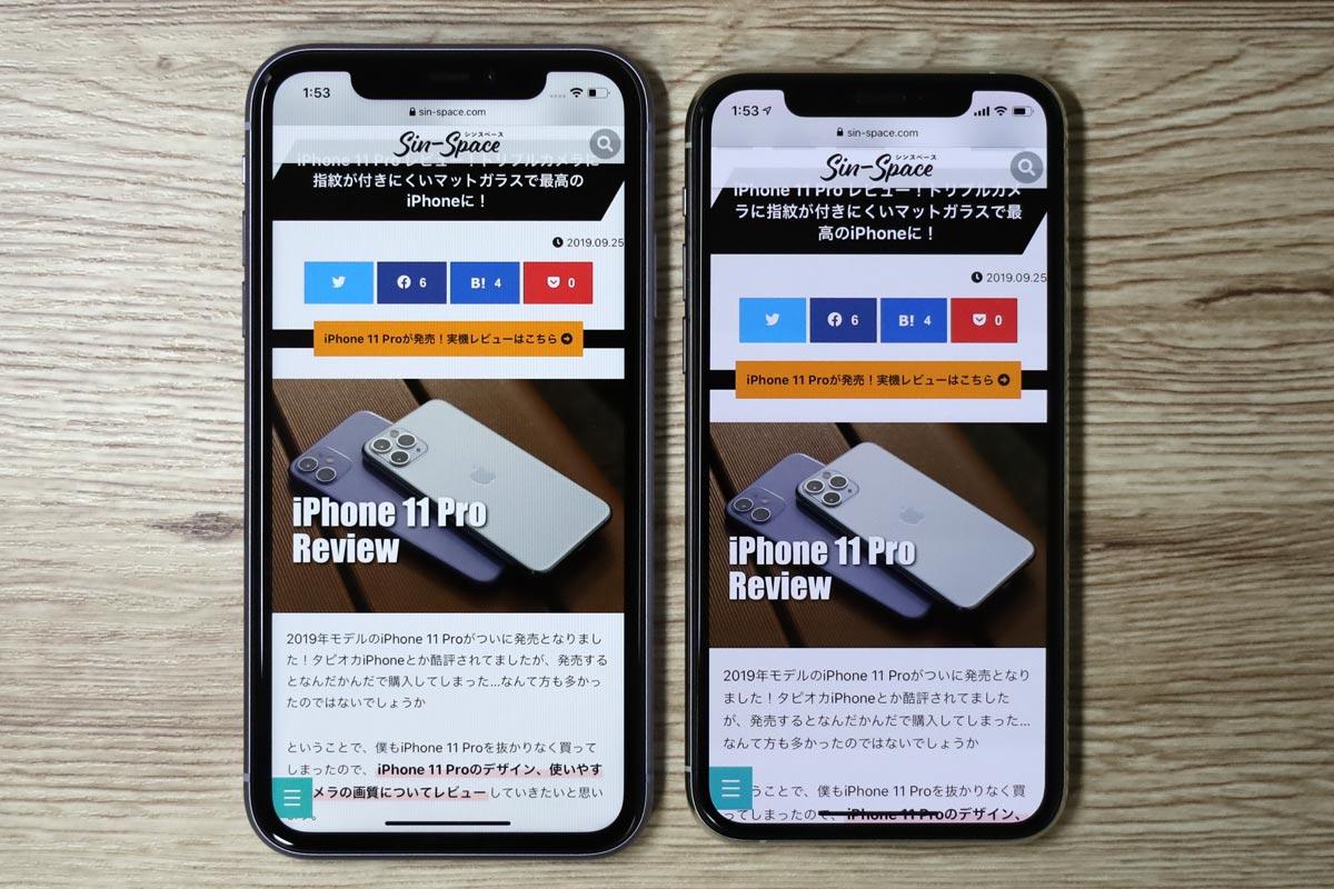 iPhone 11とiPhone 11 Proの表示領域の違い