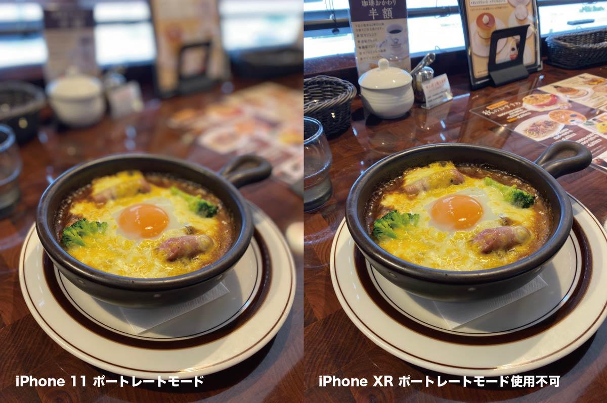 iPhone 11 ポートレートモード