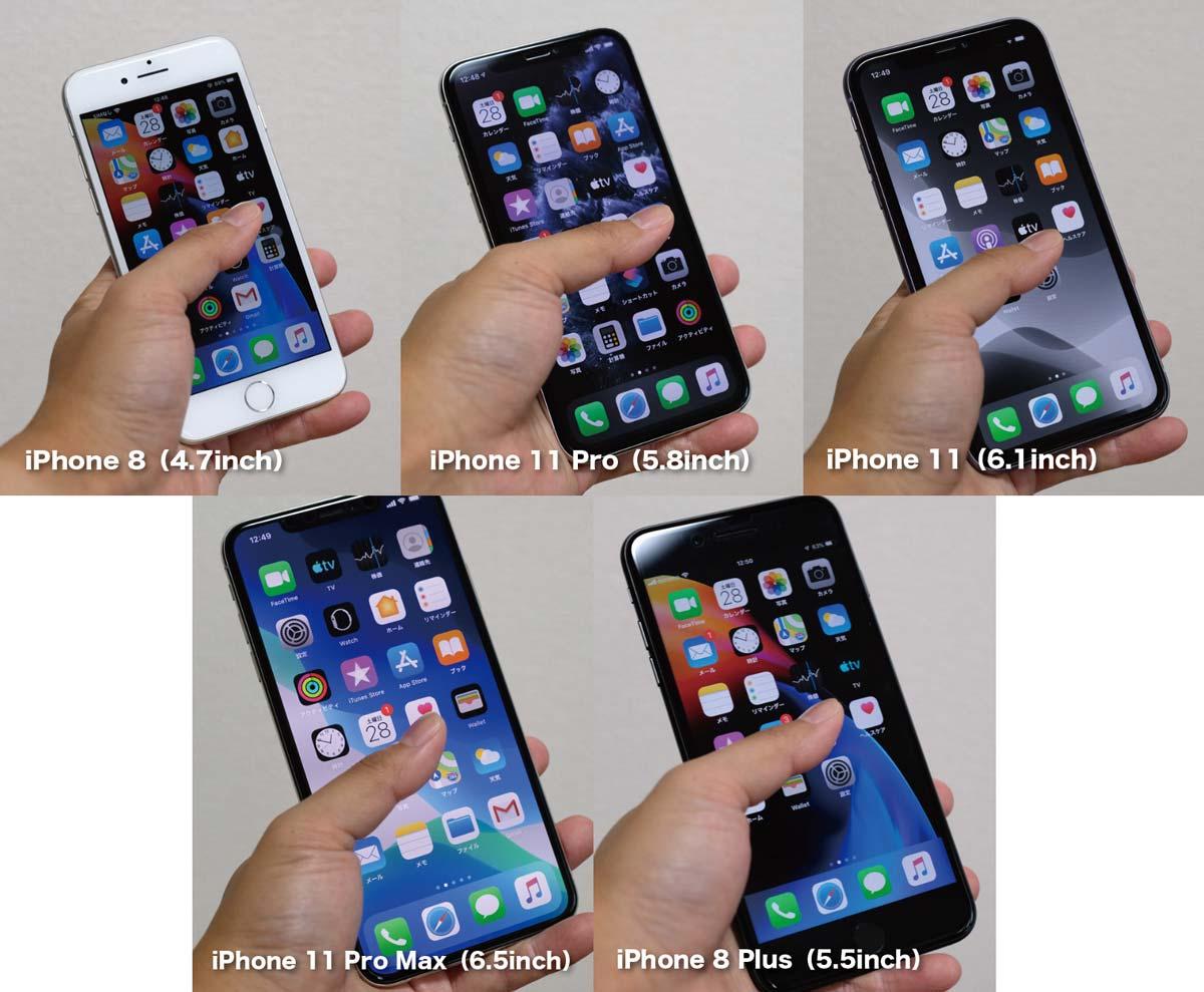 iPhone 片手で使える機種は