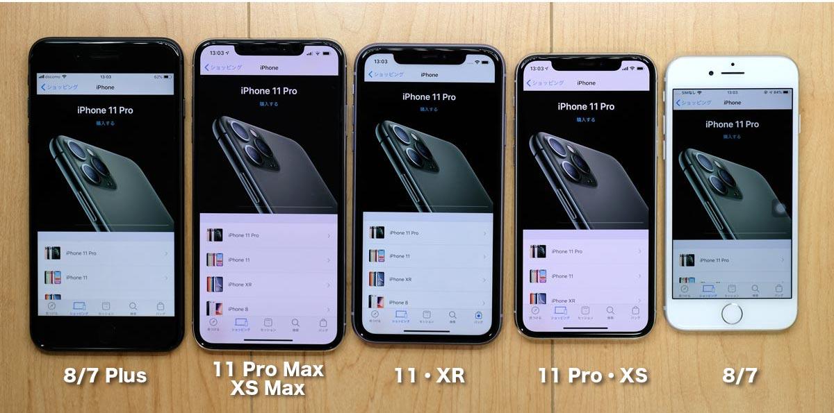 App Storeのアプリで画面領域を比較