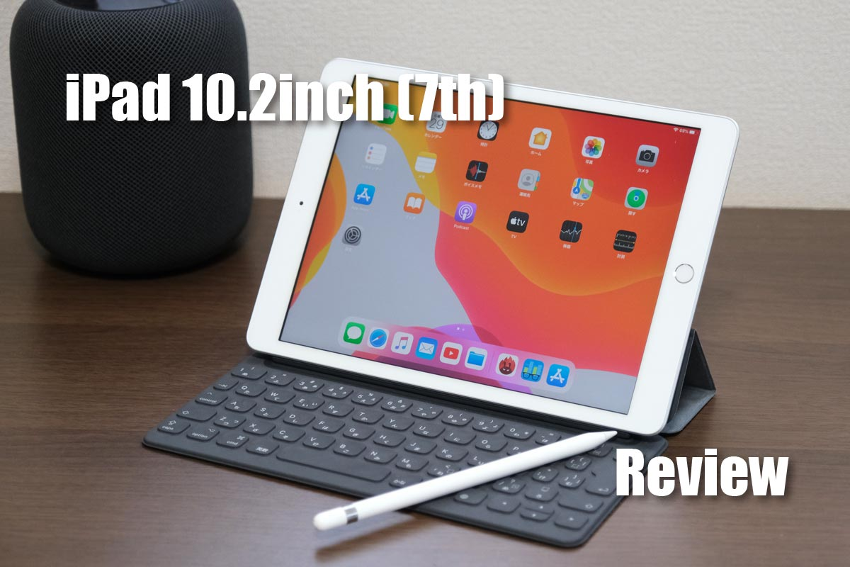iPad 10.2インチ(2019/第7世代)のデザイン、スペック、価格