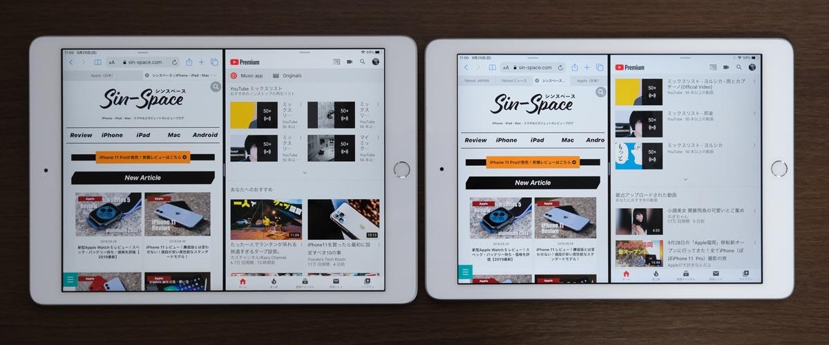 iPad 10.2とiPad 9.7の表示領域の違い
