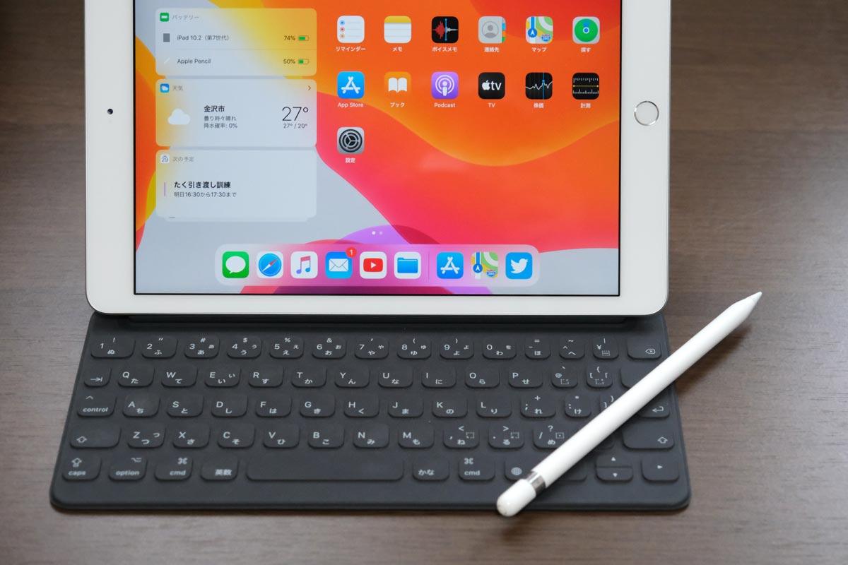 iPad 第7世代とスマートキーボード