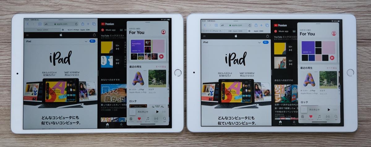 iPad Air 3とiPad(第7世代)画面表示領域の違い