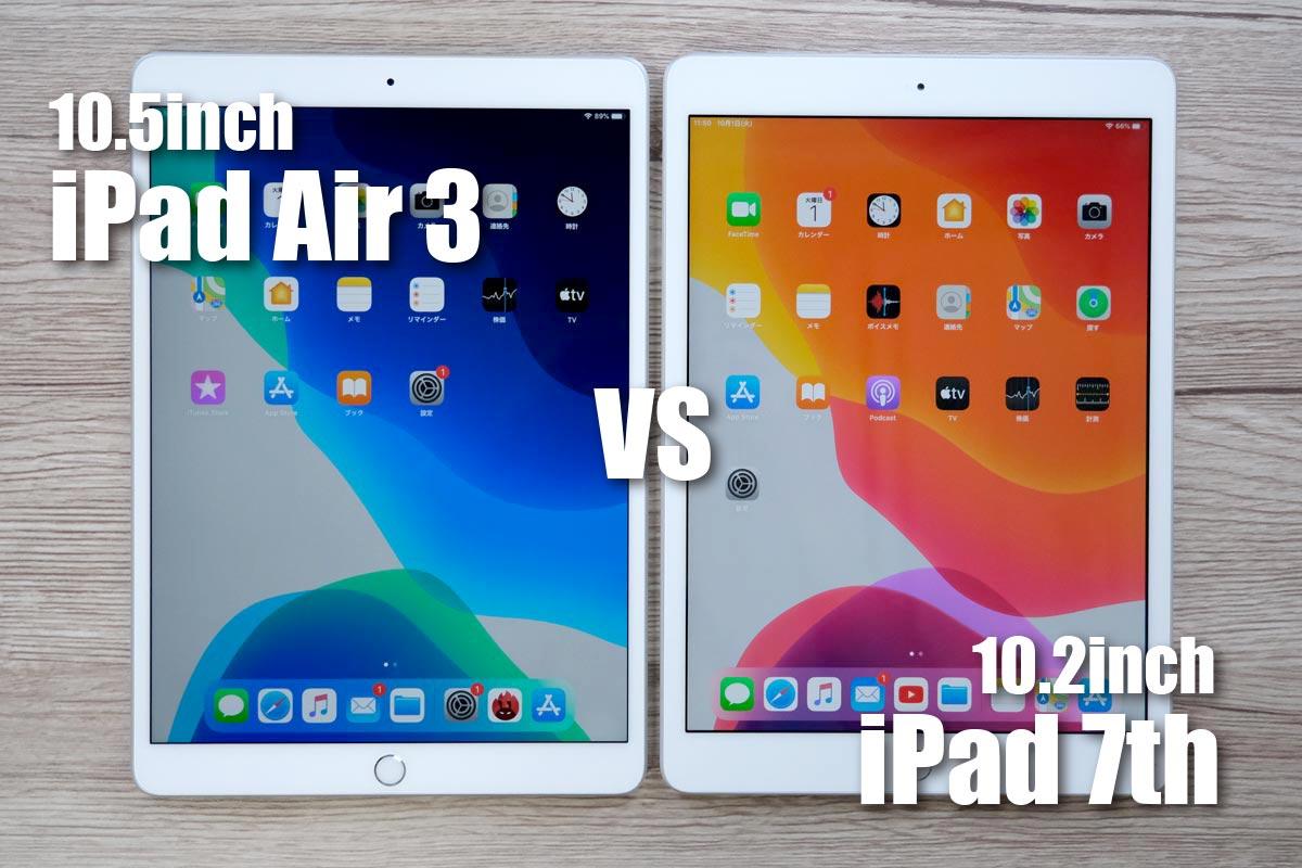 iPad Air3とiPad(第7世代)の比較レビュー