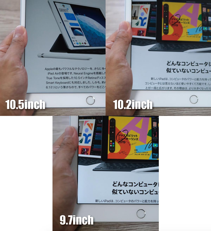 iPad Air 3の指被り