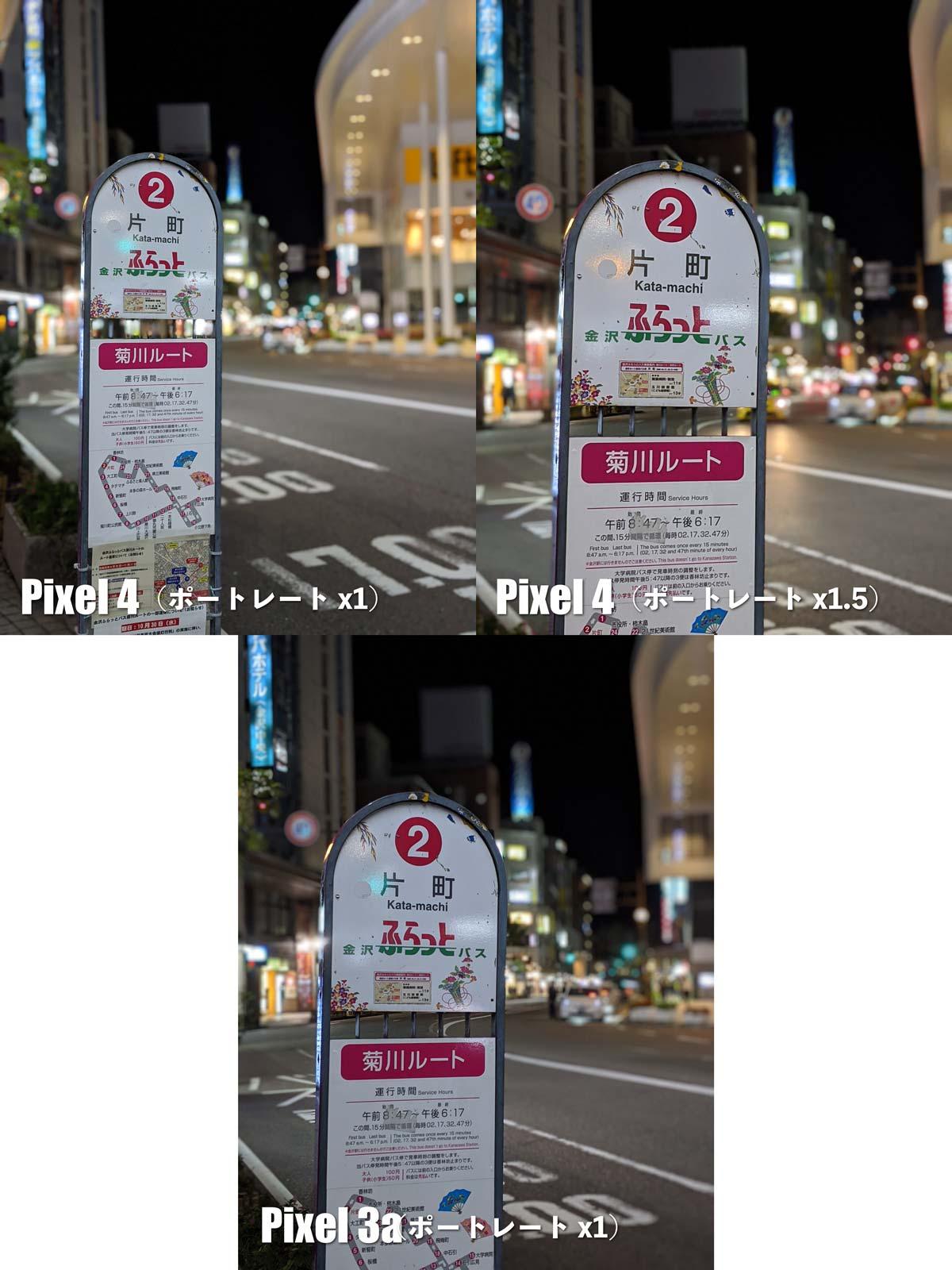 Pixel 4・Pixel 3 3 ポートレートモードの画角の違い