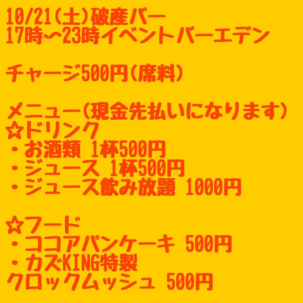 f:id:kazu-notnormal:20171012223430j:image