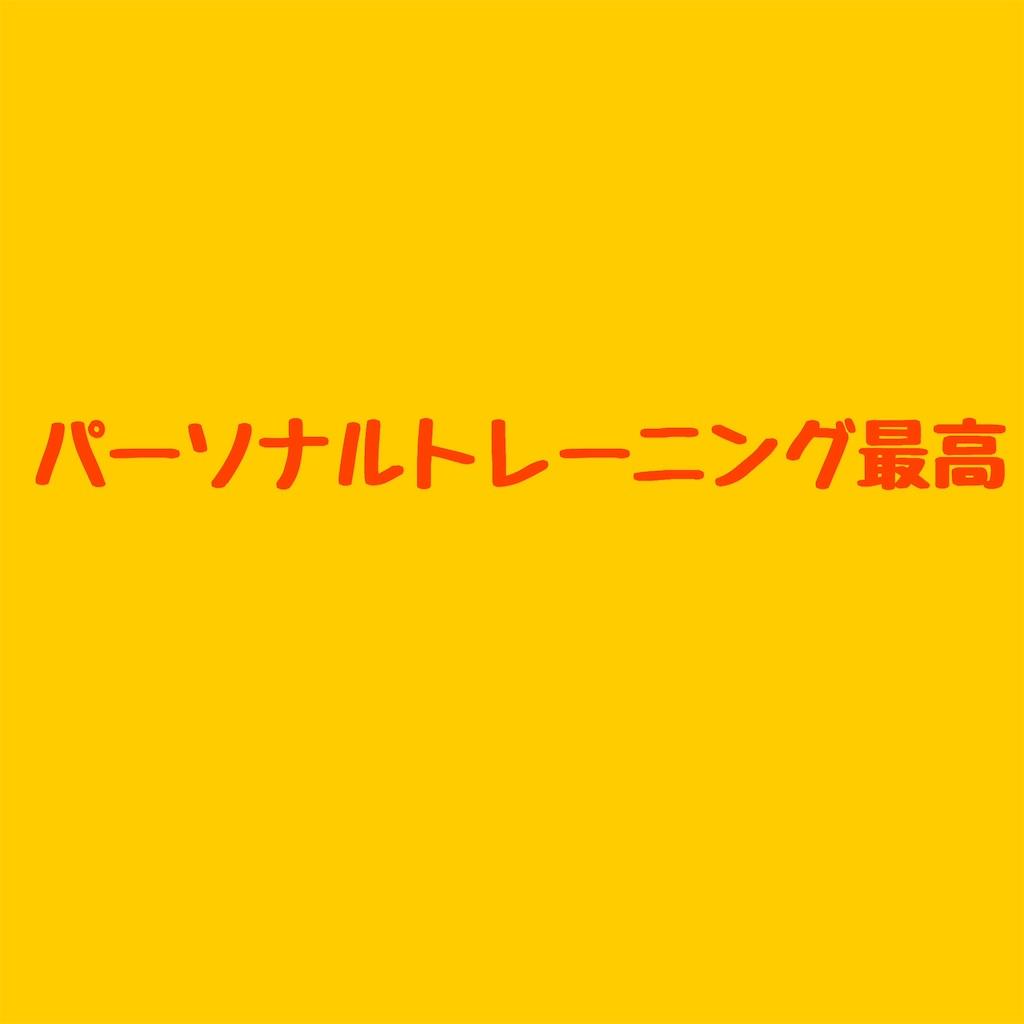 f:id:kazu-notnormal:20171016111225j:image