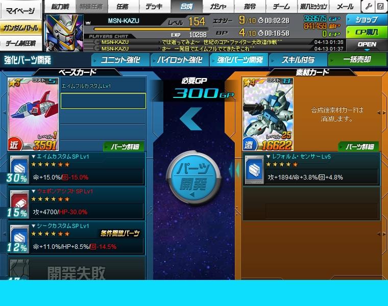 f:id:kazu-sh:20170413025524j:plain