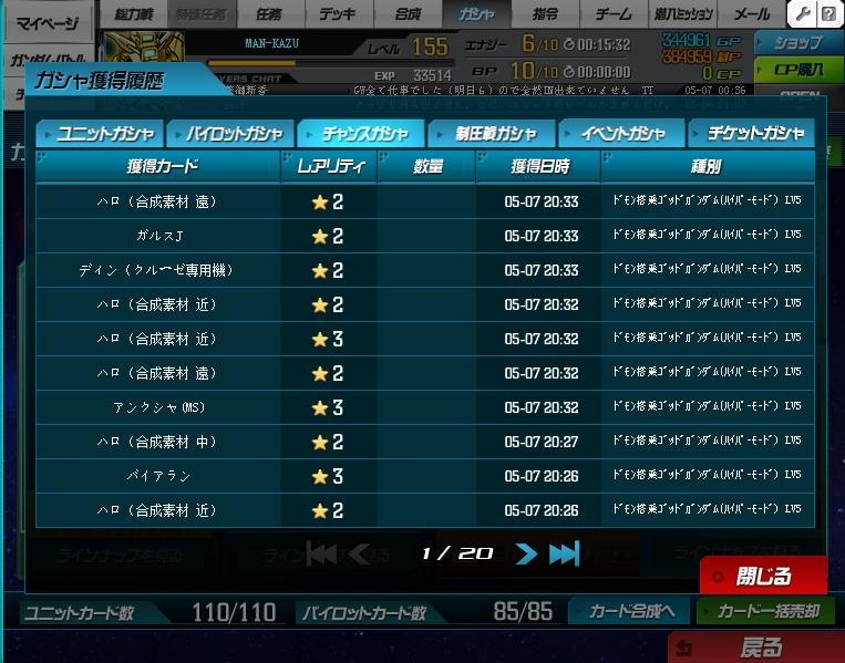 f:id:kazu-sh:20170507225455j:plain