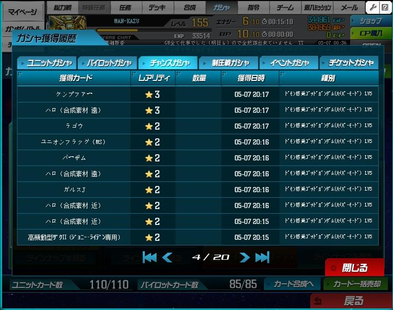 f:id:kazu-sh:20170507225504j:plain