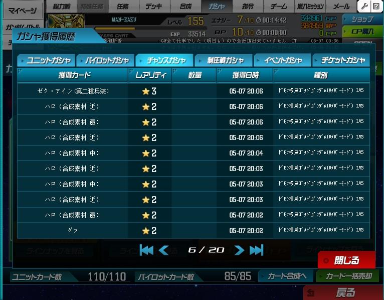 f:id:kazu-sh:20170507225509j:plain