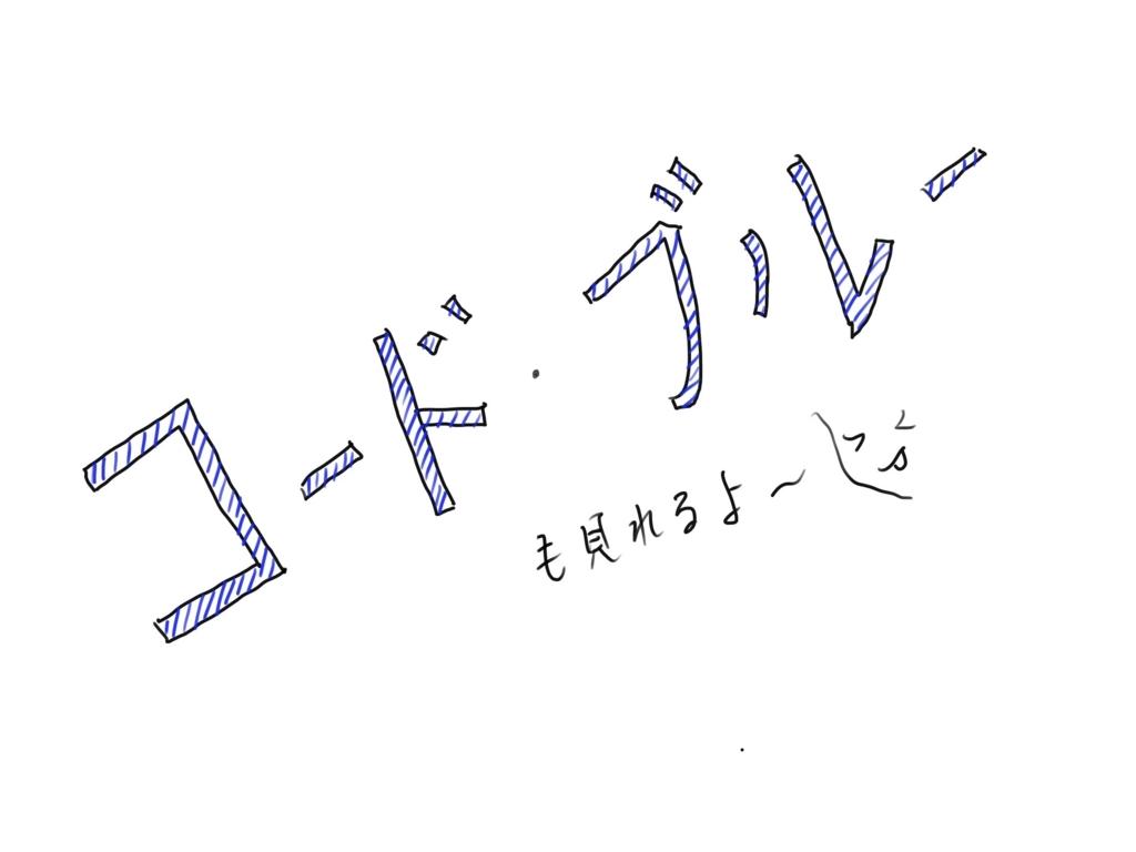 f:id:kazu-tabi:20180816165750j:plain