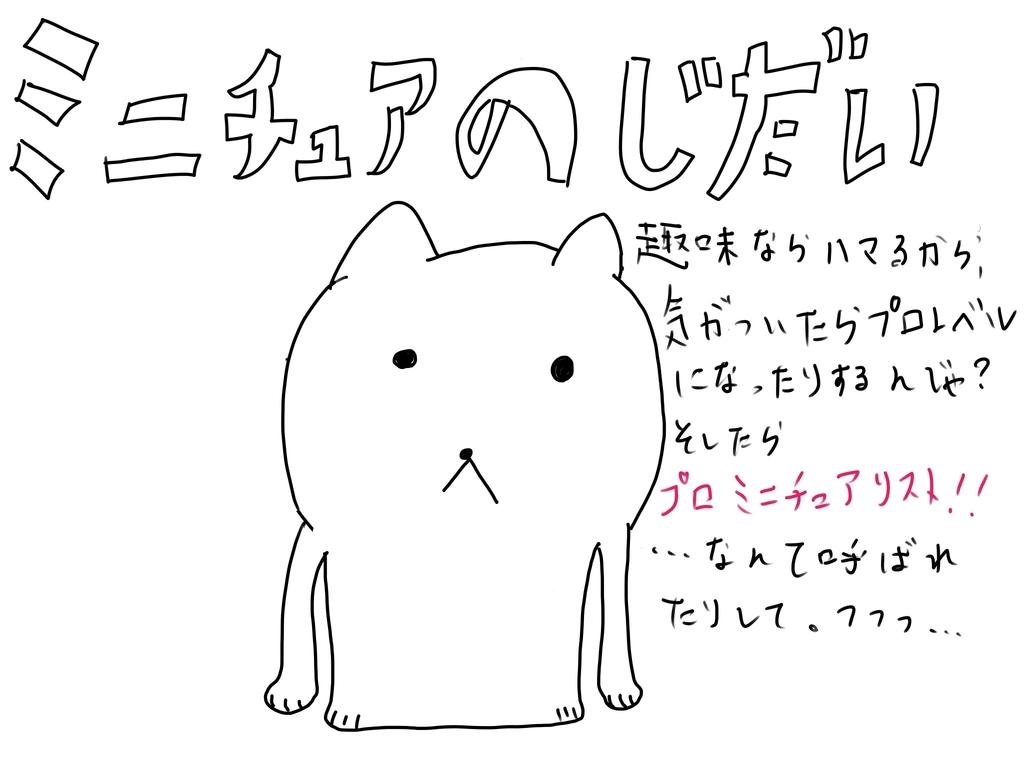 f:id:kazu-tabi:20190111093404j:plain