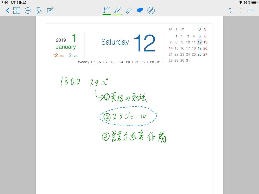 f:id:kazu-tabi:20190113101732j:plain