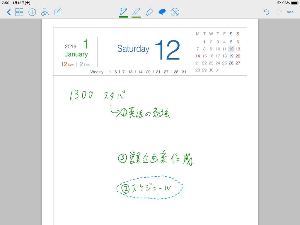 f:id:kazu-tabi:20190113101806j:plain