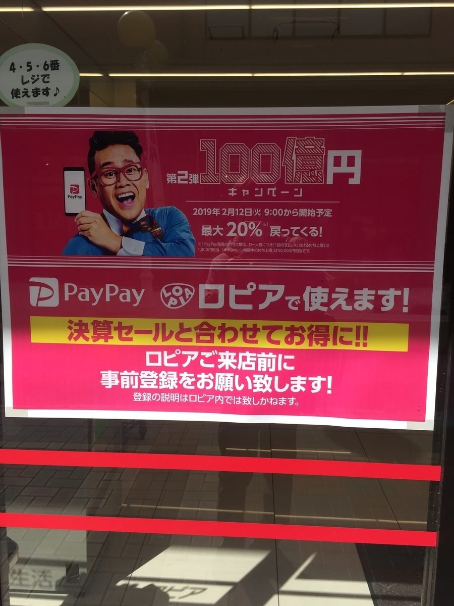 f:id:kazu-tabi:20190316084156j:plain