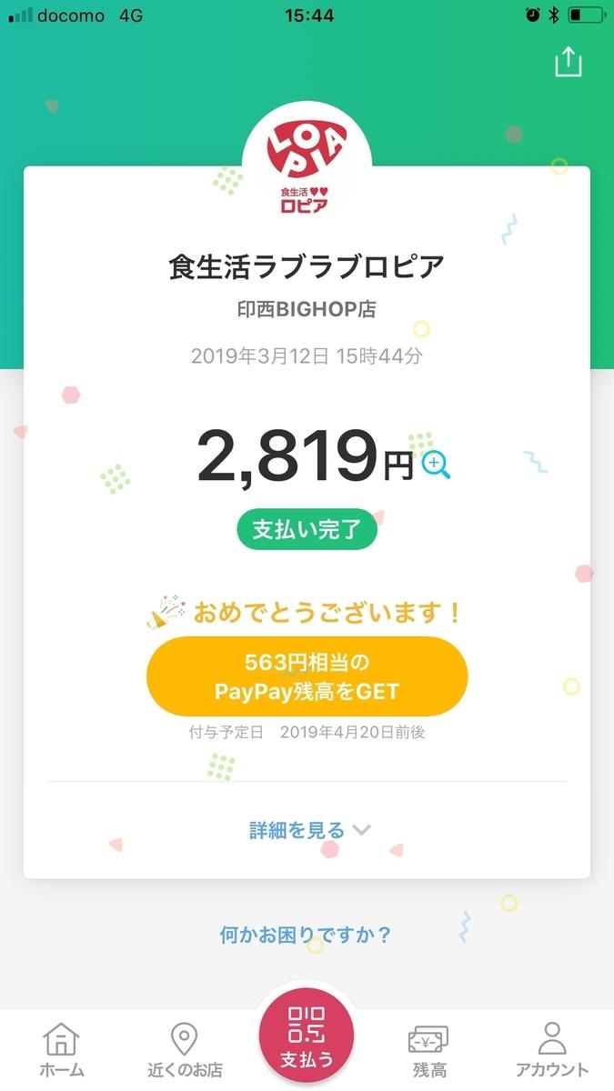 f:id:kazu-tabi:20190316085654j:plain