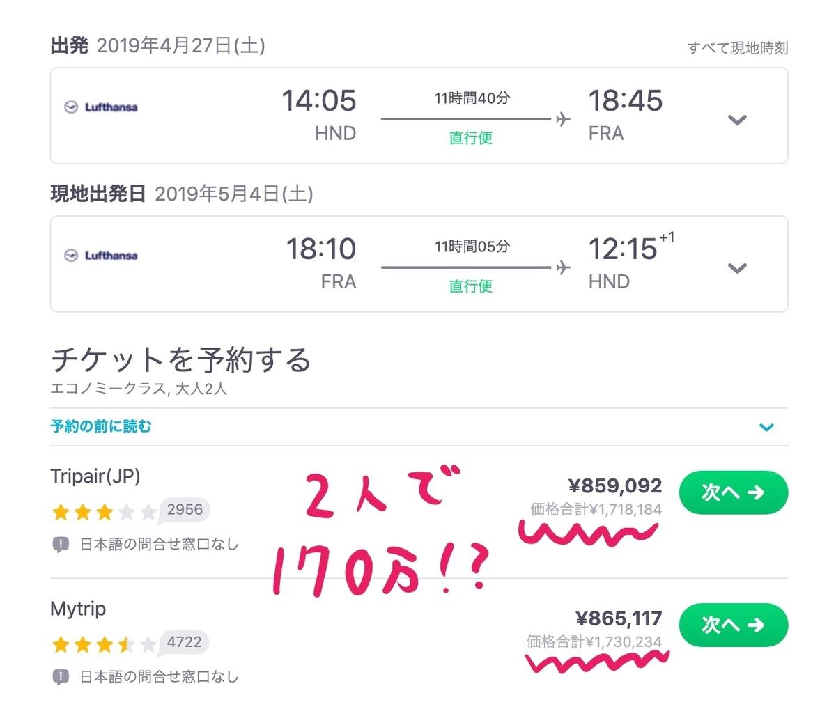 f:id:kazu-tabi:20190415122414j:plain