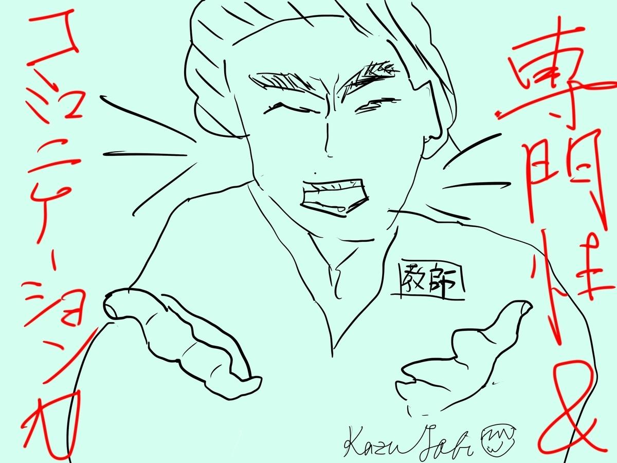 f:id:kazu-tabi:20190805152235j:plain