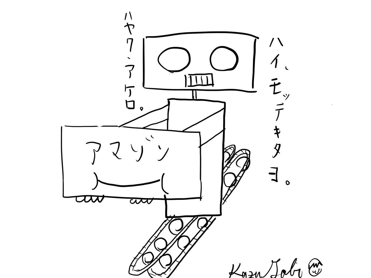 f:id:kazu-tabi:20190807072813j:plain