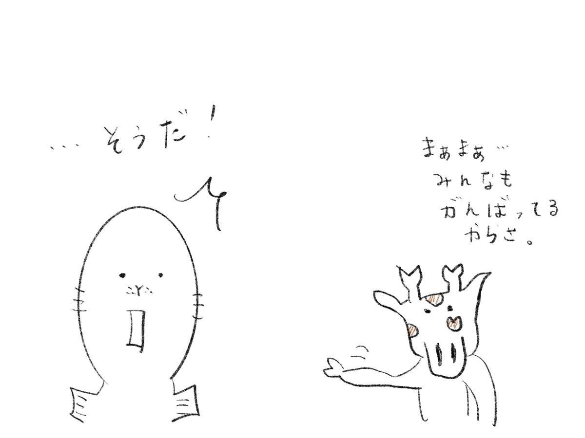 f:id:kazu-tabi:20190824161306j:plain