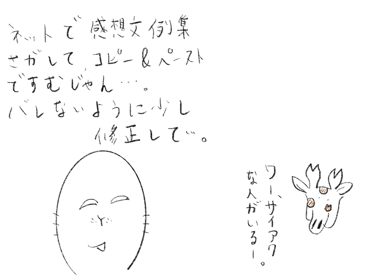 f:id:kazu-tabi:20190824161326j:plain