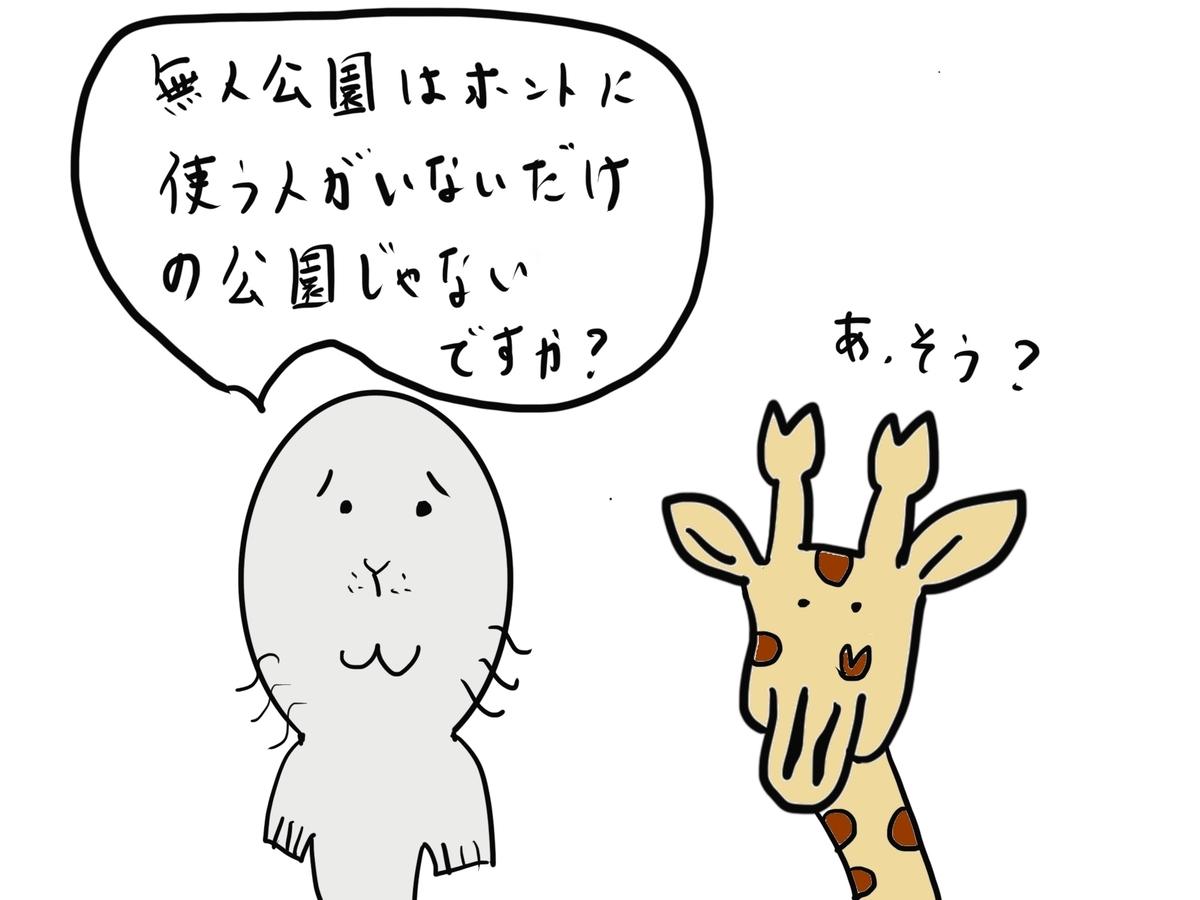 f:id:kazu-tabi:20190827085122j:plain