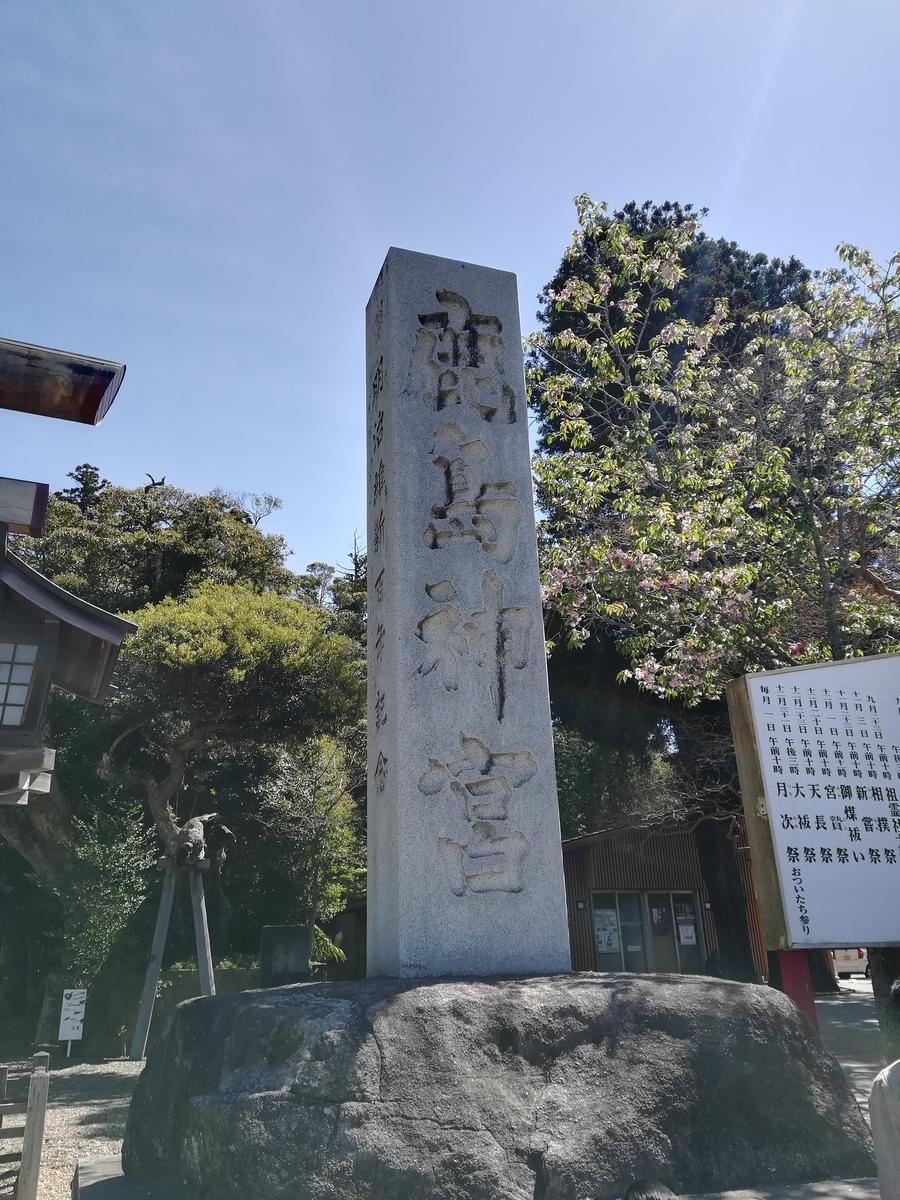 f:id:kazu-tabinin:20210307203552j:plain
