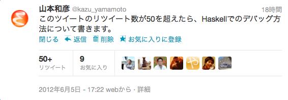 f:id:kazu-yamamoto:20120606133921p:image