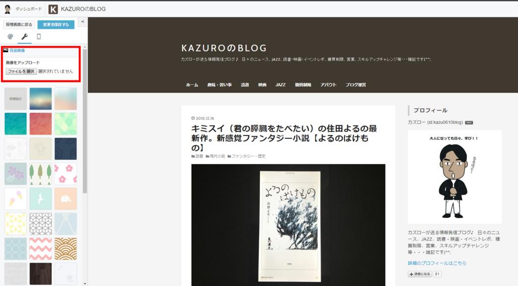 f:id:kazu0610blog:20161217231917j:plain