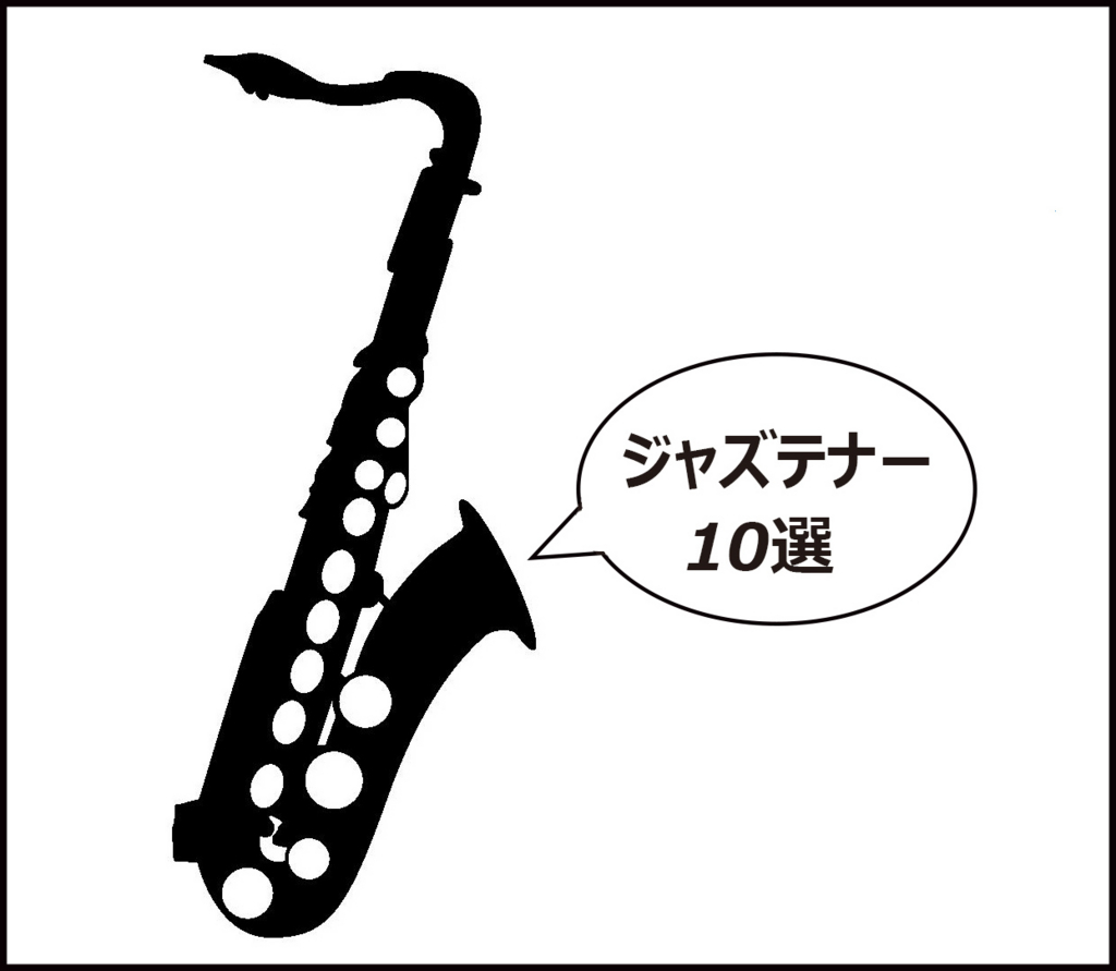 f:id:kazu0610blog:20170204051322j:plain
