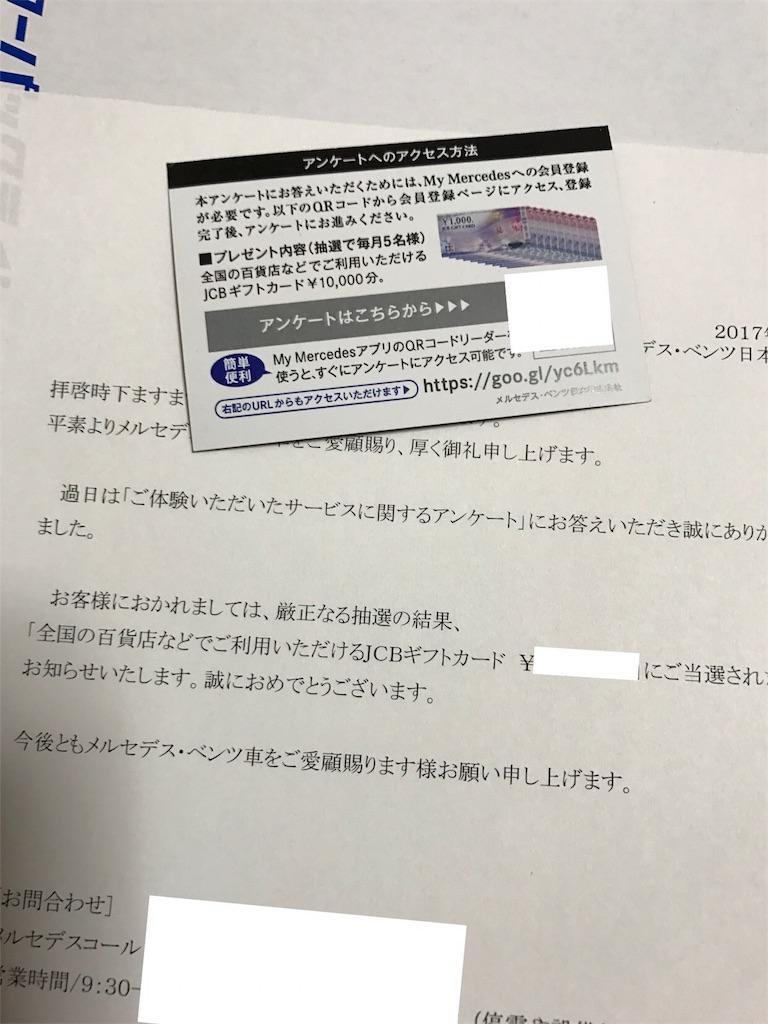 f:id:kazu1120w176:20170211213013j:image