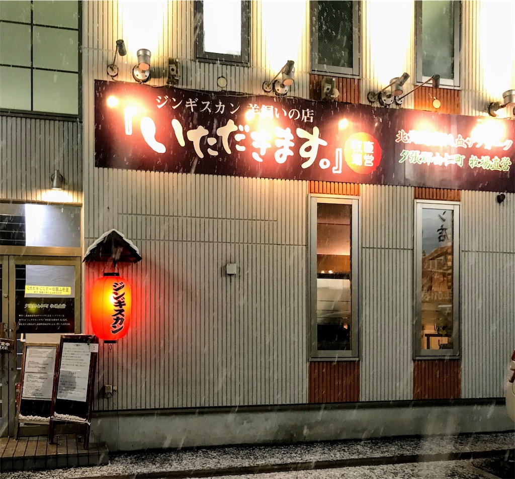 f:id:kazu2sapporo:20200112185954j:image