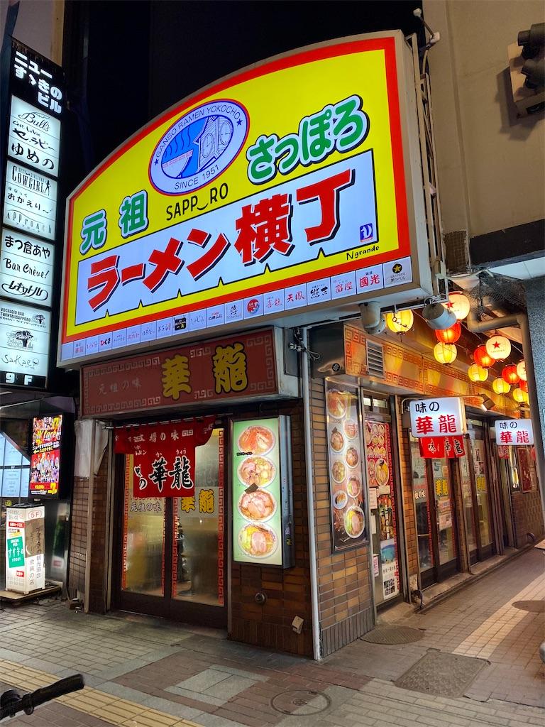 f:id:kazu2sapporo:20200124210531j:image
