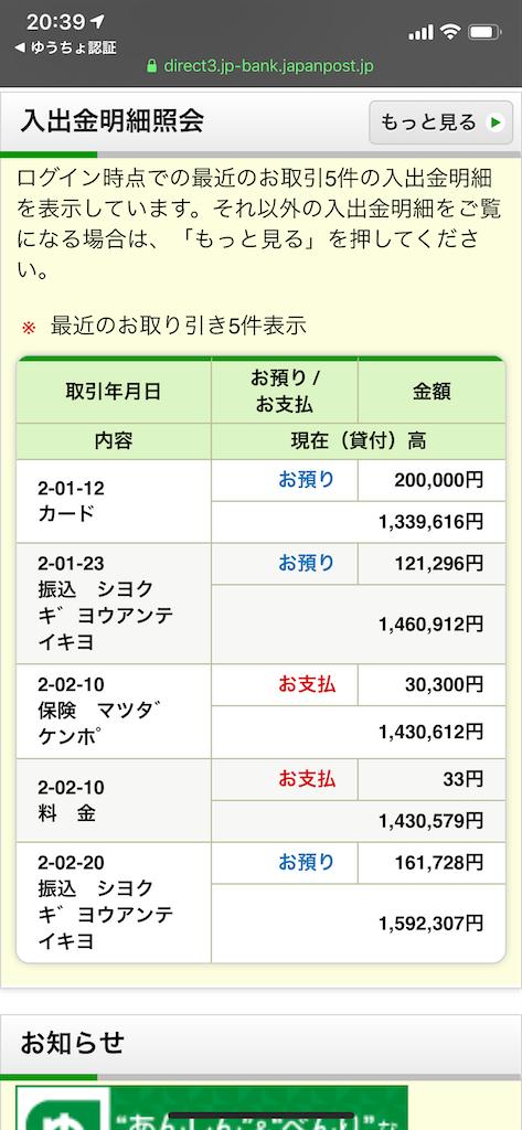 f:id:kazu2sapporo:20200220204319p:image