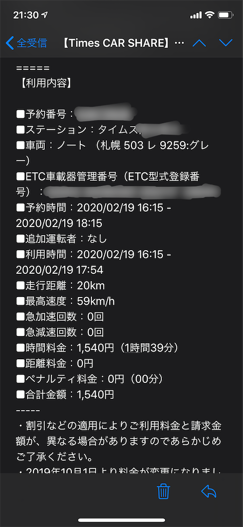 f:id:kazu2sapporo:20200220213353p:image