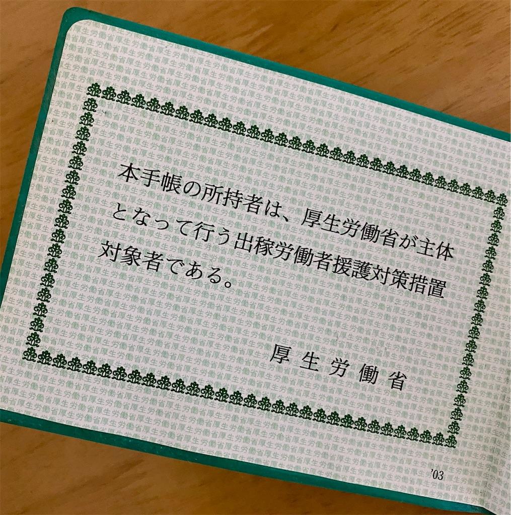 f:id:kazu2sapporo:20200401200331j:image