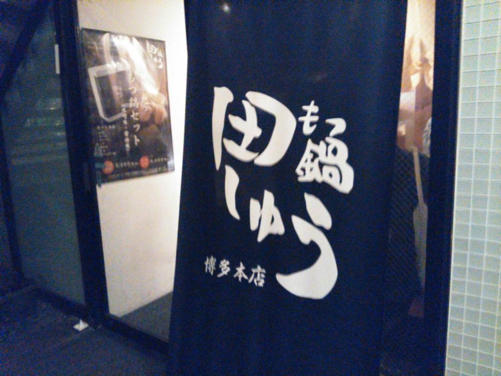 f:id:kazu4242:20161219172532j:plain